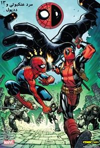 مرد عنکبوتی - ددپول (۱۳)