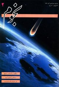 نجوم-شماره ۲-آبان ۱۳۷۰