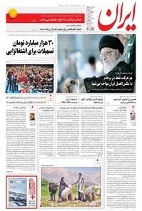 ایران - ۱۳۹۶ دوشنبه ۲۷ شهريور