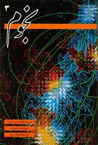 نجوم-شماره ۳-آذر ۱۳۷۰
