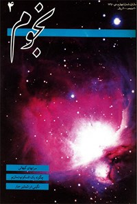 نجوم-شماره ۴ -دی ۱۳۷۰