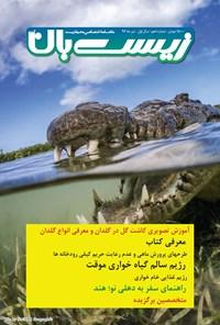 ماهنامه زیستبان آب _ شماره ۱۰ _ تیر ۹۶