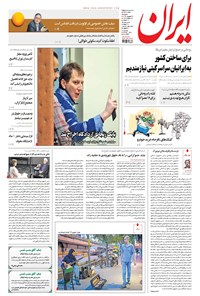 ایران - ۱۳۹۶ سه شنبه ۲۸ شهريور