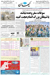 کیهان - سهشنبه ۲۸ شهريور ۱۳۹۶