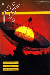 نجوم-شماره ۷-فروردین۱۳۷۱