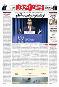 وطن امروز - ۱۳۹۶ سه شنبه ۲۸ شهريور
