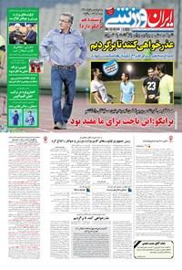 ایران ورزشی - ۱۳۹۶ سه شنبه ۲۸ شهريور