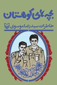 بچههای کوهستان (خاطرات سیدرضا موسوی)