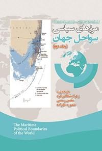 مرزهای سیاسی سواحل جهان؛ جلد دوم