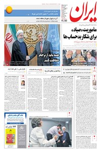 ایران - ۱۳۹۶ چهارشنبه ۲۹ شهريور