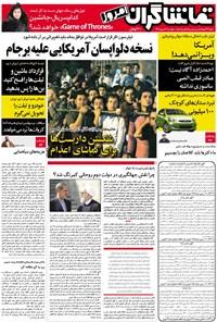 تماشاگران امروز _ ۳۰شهریور ۹۶