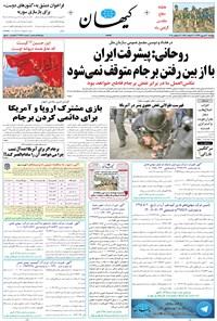 کیهان - پنجشنبه ۳۰ شهريور ۱۳۹۶