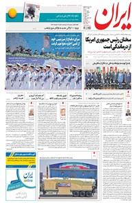 ایران - ۱۳۹۶ شنبه ۱ مهر