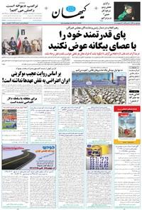 کیهان - شنبه ۰۱ مهر ۱۳۹۶