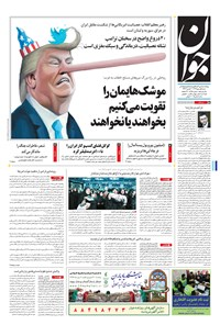 جوان - شنبه ۰۱ مهر ۱۳۹۶