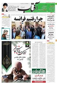 آفتاب یزد - ۰۱ مهر ۱۳۹۶