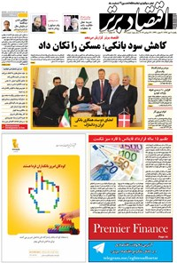 هفته نامه اقتصاد برتر _ شماره ۲۲۱_ ۲ مهر ۹۶