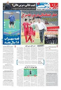 ایران ورزشی - ۱۳۹۶ يکشنبه ۲ مهر