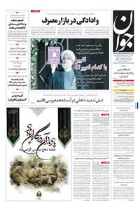 جوان - يکشنبه ۰۲ مهر ۱۳۹۶