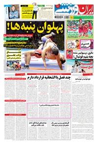 ایران ورزشی - ۱۳۹۴ شنبه ۲۳ خرداد