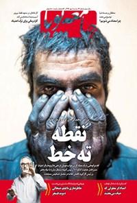 هفته نامه جامعه پویا _ شماره ۴۶ _ ۱ مهر۹۶