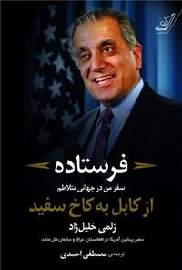 فرستاده؛ سفر من در جهانی متلاطم از کابل به کاخ سفید