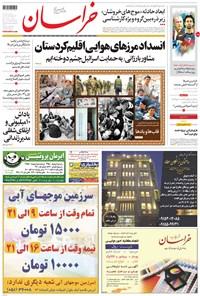 خراسان - ۱۳۹۶ دوشنبه ۳ مهر