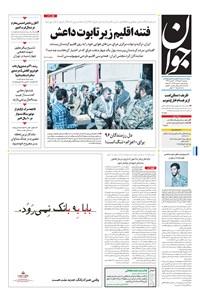 جوان - دوشنبه ۰۳ مهر ۱۳۹۶