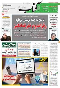آفتاب یزد - ۰۴ مهر ۱۳۹۶