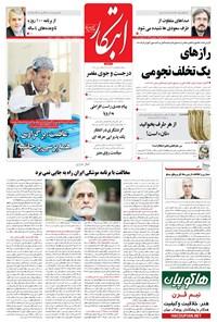 ابتکار - ۰۴ مهر ۱۳۹۶
