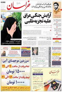 خراسان - ۱۳۹۶ سه شنبه ۴ مهر