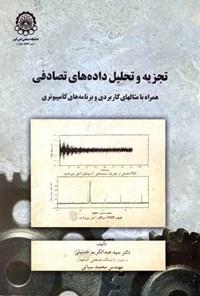تجزیه و تحلیل دادههای تصادفی؛ همراه با مثالهای کاربردی و برنامههای کامپیوتری