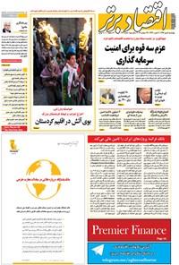 هفته نامه اقتصاد برتر _ شماره ۲۲۲_ ۵ مهر ۹۶