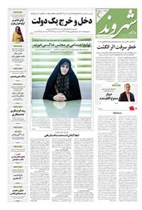 شهروند - ۱۳۹۶ چهارشنبه ۵ مهر