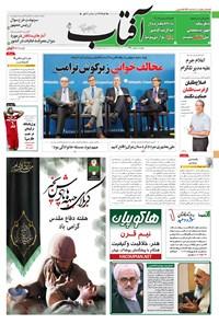 آفتاب یزد - ۰۵ مهر ۱۳۹۶