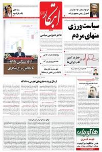 ابتکار - ۰۵ مهر ۱۳۹۶