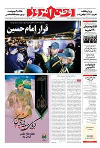 وطن امروز - ۱۳۹۶ چهارشنبه ۵ مهر