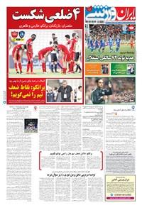 ایران ورزشی - ۱۳۹۶ چهارشنبه ۵ مهر