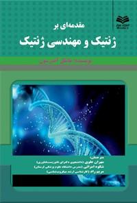 مقدمهای بر ژنتیک و مهندسی ژنتیک