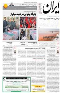 ایران - ۱۳۹۶ پنج شنبه ۶ مهر