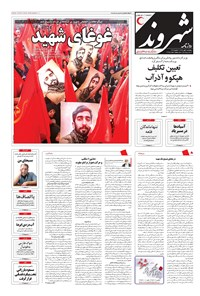 شهروند - ۱۳۹۶ پنج شنبه ۶ مهر