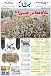 کیهان - پنجشنبه ۰۶ مهر ۱۳۹۶