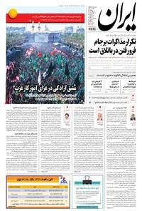ایران - ۱۳۹۶ دوشنبه ۱۰ مهر