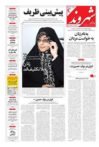 شهروند - ۱۳۹۶ دوشنبه ۱۰ مهر