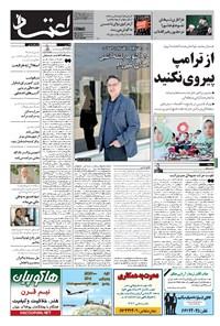 اعتماد - ۱۳۹۶ دوشنبه ۱۰ مهر