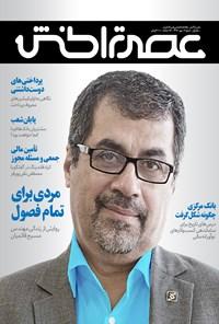 ماهنامه عصر تراکنش _ شماره ۴ _ مهر ۹۶