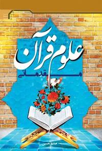 علوم قرآن مقدماتی