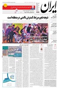 ایران - ۱۳۹۶ سه شنبه ۱۱ مهر