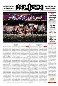وطن امروز - ۱۳۹۶ سه شنبه ۱۱ مهر