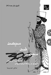 سیصد ضد سیصد: مروری بر روابط ایران و یونان از آغاز تا نبرد ترموپیل  [به بهانه ساخت فیلم سیصد]
